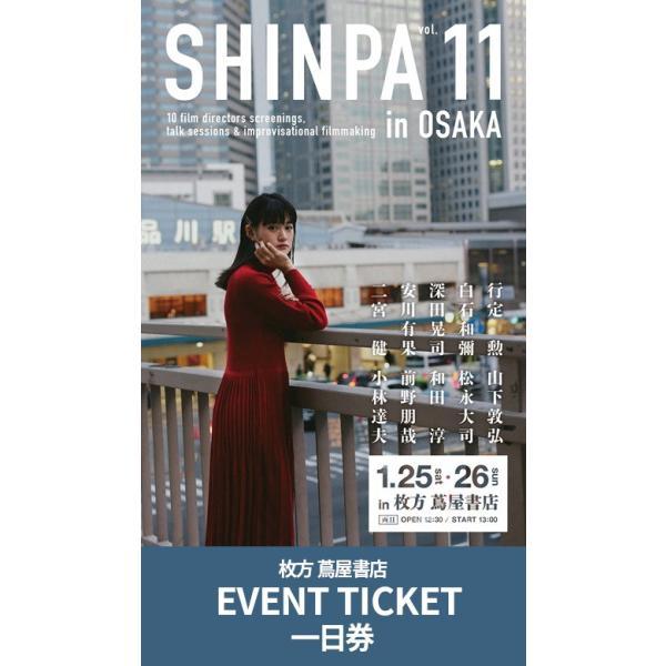 【クレジット決済のみ】イベントチケット:SHINPA vol.11 in OSAKA 1日券前売|hkt-tsutayabooks