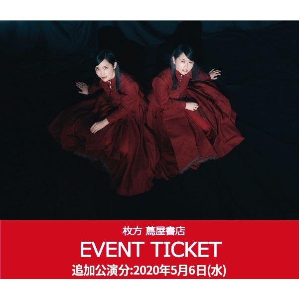 ※延期※【クレジット決済のみ】イベントチケット:キトリの音楽会 #3:2020年3月28日(土) hkt-tsutayabooks