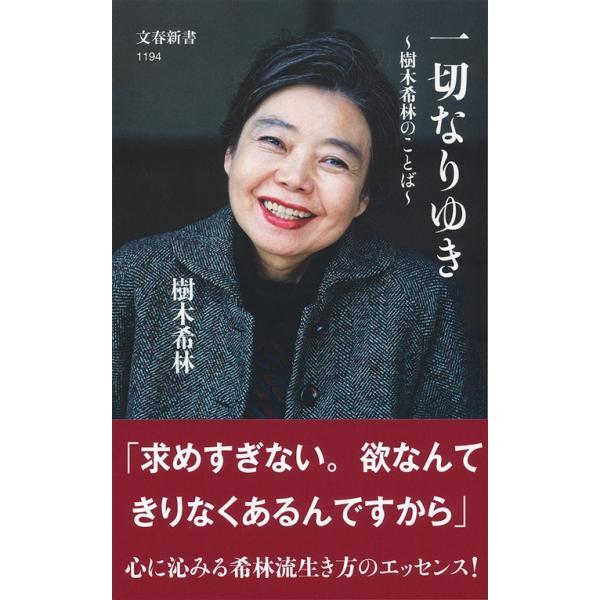 一切なりゆき 樹木希林のことば|hkt-tsutayabooks