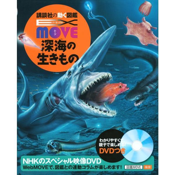 (講談社の動く図鑑MOVE) EX MOVE 深海の生きもの|hkt-tsutayabooks