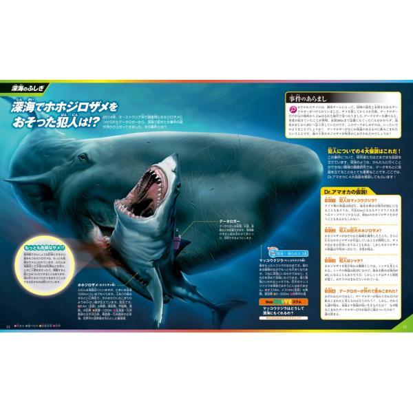 (講談社の動く図鑑MOVE) EX MOVE 深海の生きもの|hkt-tsutayabooks|06
