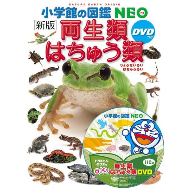 小学館の図鑑NEO<新版> 両生類・はちゅう類 DVDつき hkt-tsutayabooks