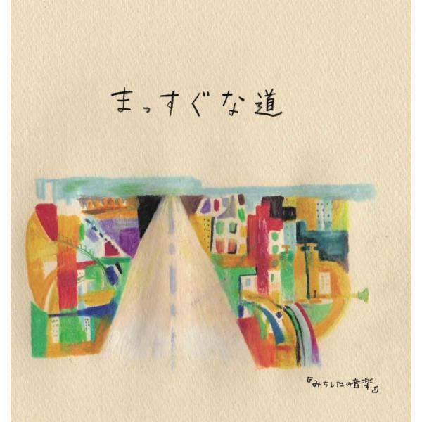 【枚方蔦屋書店 Yahoo!店 限定】『まっすぐな道』みちしたの音楽|hkt-tsutayabooks