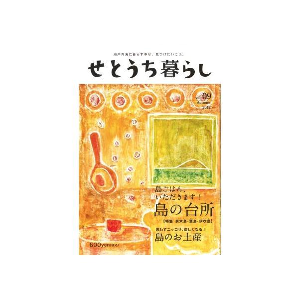 せとうち暮らし vol.09|hkt-tsutayabooks