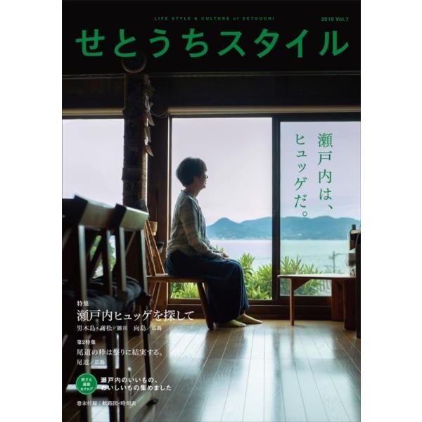 せとうちスタイル Vol.7|hkt-tsutayabooks