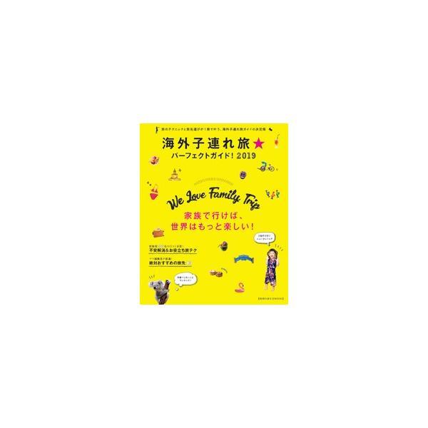 地球の歩き方 MOOK 海外子連れ旅★パーフェクトガイド! 2019 〔ハンディ版〕|hkt-tsutayabooks