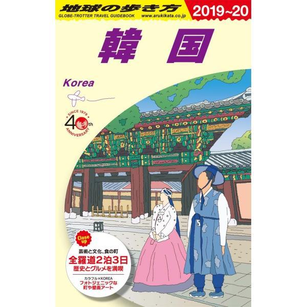 地球の歩き方 ガイドブック D37 韓国 2019年〜2020年版 hkt-tsutayabooks