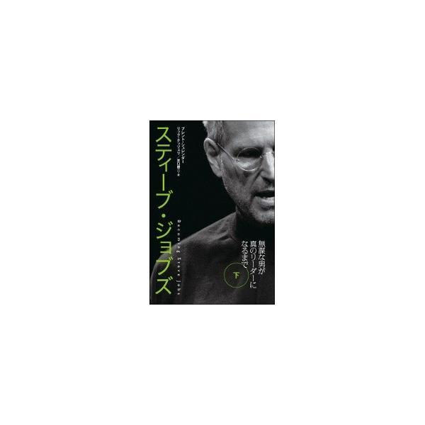 スティーブ・ジョブズ(下)|hkt-tsutayabooks