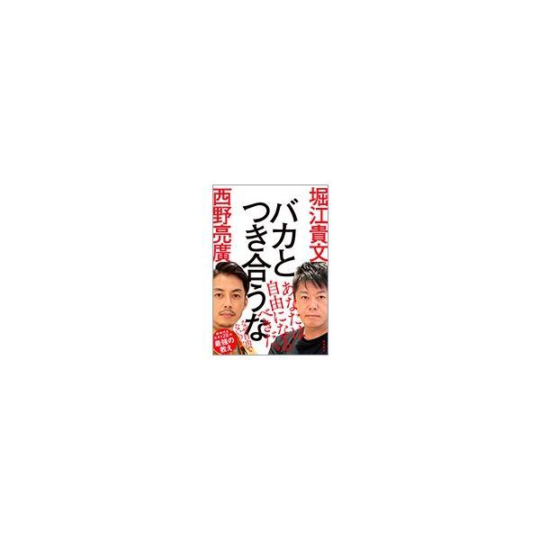 バカとつき合うな|hkt-tsutayabooks