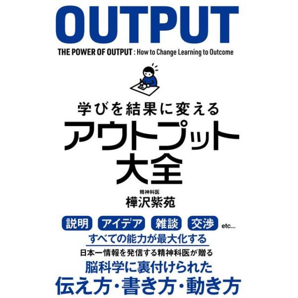 学びを結果に変えるアウトプット大全|hkt-tsutayabooks