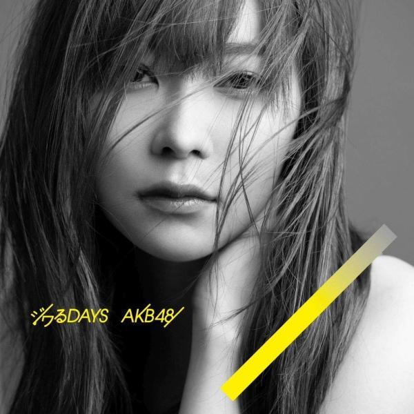 【AKB48】55th ジワるDAYS A+B+C タイプABC 計3枚セット 初回限定盤 CD DVD ※特典無し 未再生品 中古品 hkt48haganeko01 02