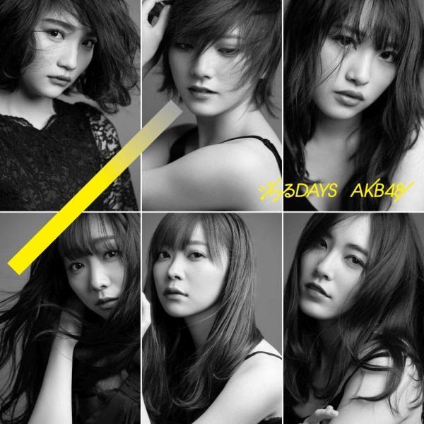 【AKB48】55th ジワるDAYS A+B+C タイプABC 計3枚セット 初回限定盤 CD DVD ※特典無し 未再生品 中古品 hkt48haganeko01 03