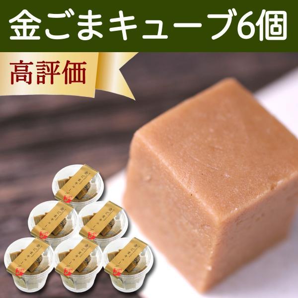 金ごまキューブ・カップ6個(20粒×6個) GOMAJE ゴマジェ