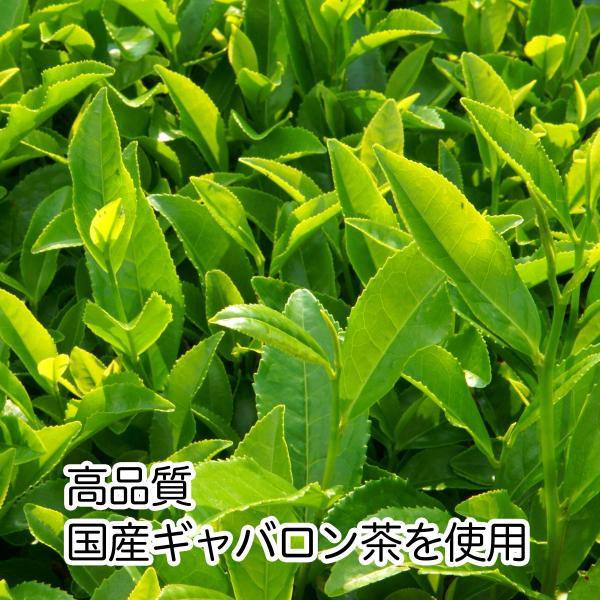 国産ギャバロン茶を使用
