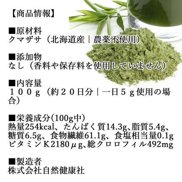 国産クマザサ青汁粉末100g 北海道産 熊笹フレッシュパウダー 野菜・フルーツスムージーに 隈笹|hl-labo|04