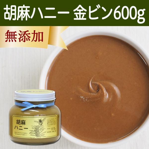 ごまハニー白ビン600g 胡麻 ペースト 無添加 蜂蜜