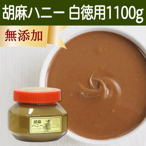 ごまハニー白徳用1100g 胡麻 ペースト 無添加 蜂蜜