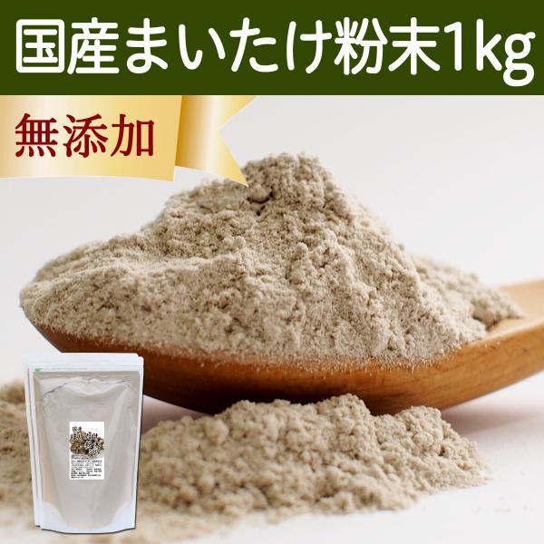 国産まいたけ粉末1kg(500g×2個) 乾燥 舞茸パウダー 茶 農薬不使用 ベータグルカン mdフラクション 無農薬|hl-labo