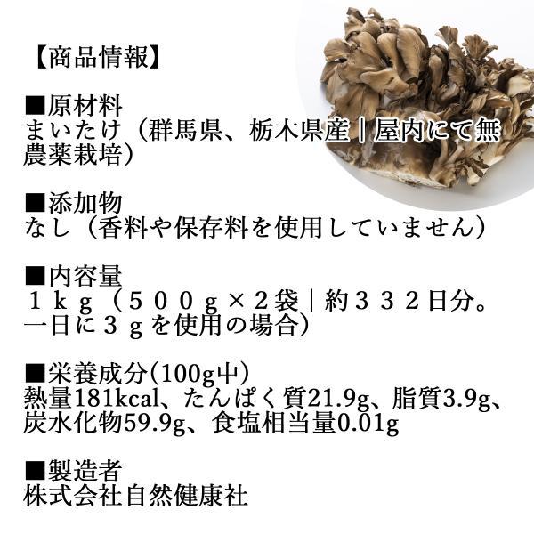 国産まいたけ粉末1kg(500g×2個) 乾燥 舞茸パウダー 茶 農薬不使用 ベータグルカン mdフラクション 無農薬|hl-labo|02