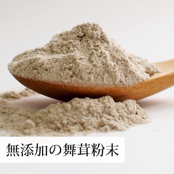 国産まいたけ粉末1kg(500g×2個) 乾燥 舞茸パウダー 茶 農薬不使用 ベータグルカン mdフラクション 無農薬|hl-labo|06