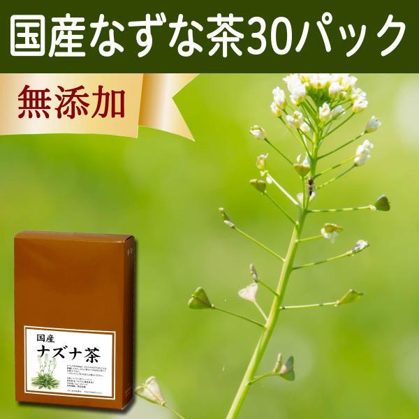 国産なずな茶4g×30パック 濃厚な煮出し用ティーバッグ 徳島県産 農薬不使用 ナズナ茶 ティーパック 自然健康社 hl-labo