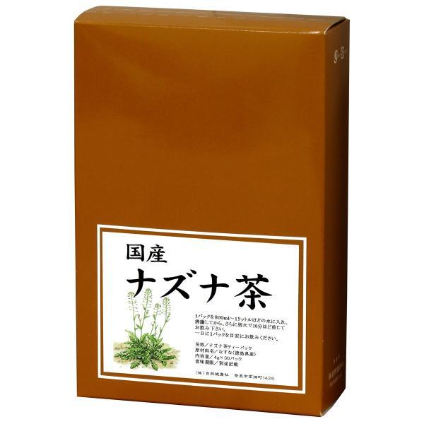 国産なずな茶4g×30パック 濃厚な煮出し用ティーバッグ 徳島県産 農薬不使用 ナズナ茶 ティーパック 自然健康社 hl-labo 10
