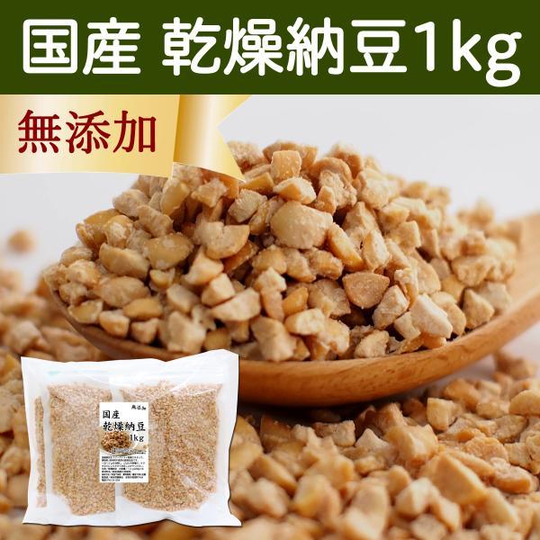 国産・乾燥納豆1kg(250g×4袋) 無添加 ドライ納豆 フリーズドライ