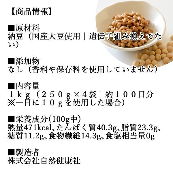 国産乾燥納豆1kg(250g×4袋) 国産大豆使用 フリーズドライ製法 ふりかけ 無添加 ナットウキナーゼ 納豆菌 ポリアミン ポリポリ 安全 なっとう|hl-labo|02