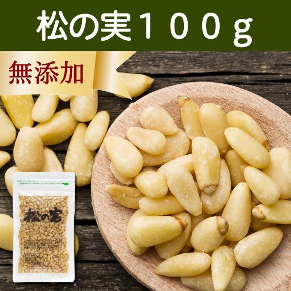 松の実 100g まつのみ 無添加 無塩 おすすめ 人気 ノンオイル