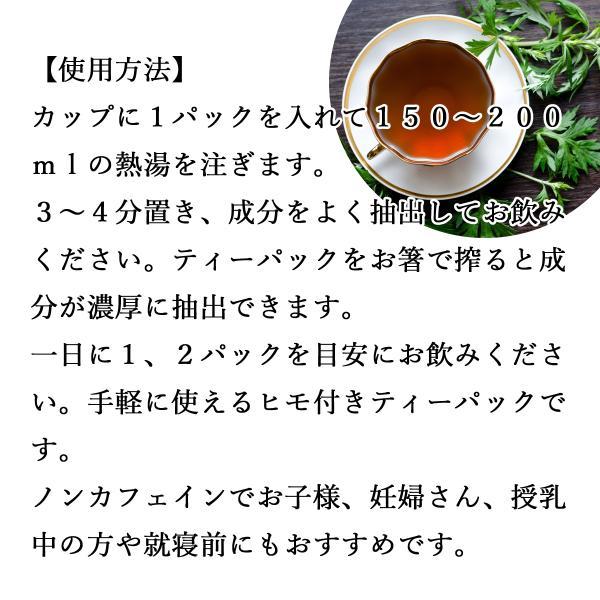 国産よもぎ茶1g×45パック 農薬不使用 手軽な糸付きティーバッグ 美容に 女性に 無農薬 ヨモギ茶 ティーパック 自然健康社|hl-labo|03