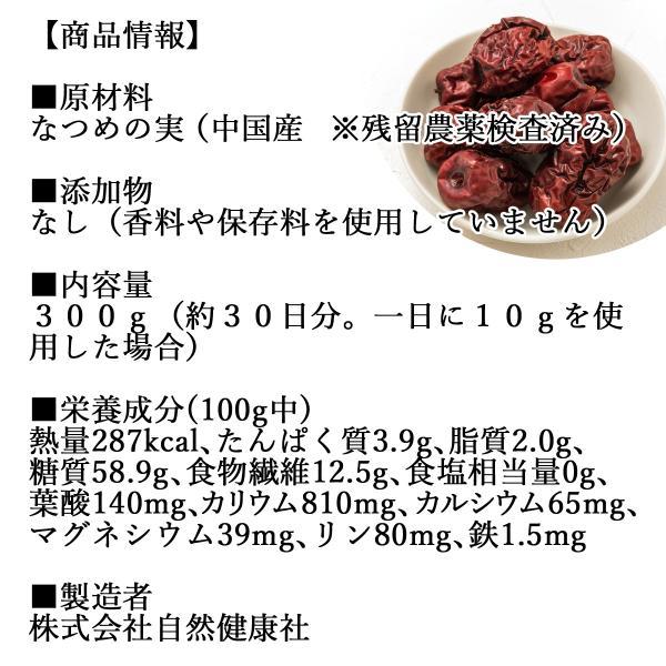 タイソウの実ロースト300g 大棗 なつめの実 ドライフルーツ 漢方 薬膳茶の材料 乾燥 無添加|hl-labo|02