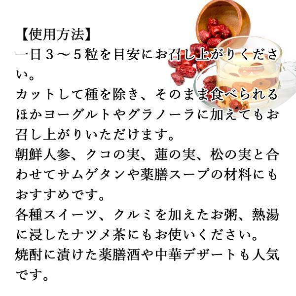 タイソウの実ロースト300g 大棗 なつめの実 ドライフルーツ 漢方 薬膳茶の材料 乾燥 無添加|hl-labo|03