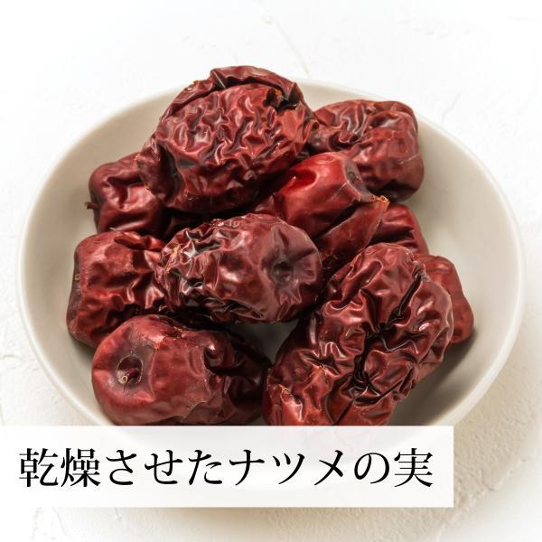 タイソウの実ロースト300g 大棗 なつめの実 ドライフルーツ 漢方 薬膳茶の材料 乾燥 無添加|hl-labo|05