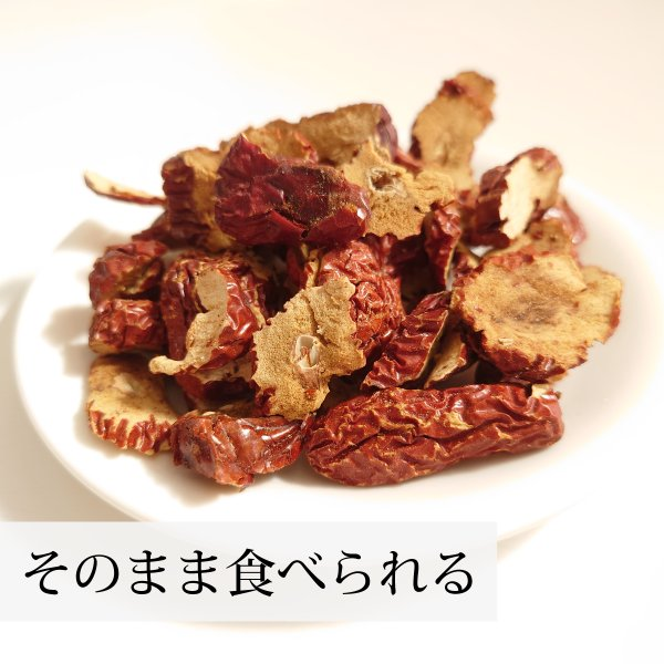タイソウの実ロースト300g 大棗 なつめの実 ドライフルーツ 漢方 薬膳茶の材料 乾燥 無添加|hl-labo|06
