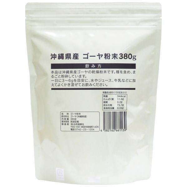 国産ゴーヤ粉末 380g×2個 沖縄産 青汁 サプリメント 無添加 まるごと 丸ごと 100% ゴーヤー パウダー 苦瓜 にがうり ジュースに|hl-labo|02