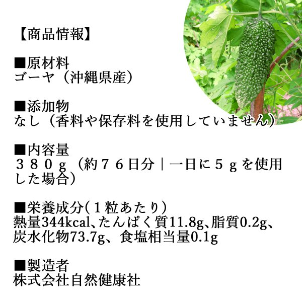 国産ゴーヤ粉末 380g 沖縄産 青汁 サプリメント 無添加 まるごと 丸ごと 100% ゴーヤー パウダー 苦瓜 にがうり ジュースに|hl-labo|03