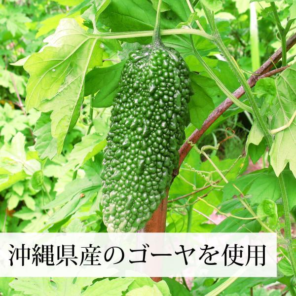 沖縄県産のゴーヤを使用