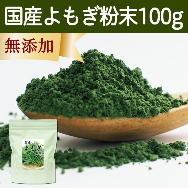 国産よもぎ青汁粉末100g 無添加 100% 蓬 ヨモギ 茶 フレッシュ パウダー スムージー・野菜ジュースに 農薬不使用 無農薬 微粉末|hl-labo