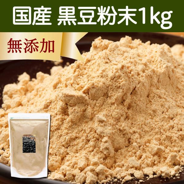 黒豆粉末 1kg 黒豆きなこ 国産 きな粉 パウダー
