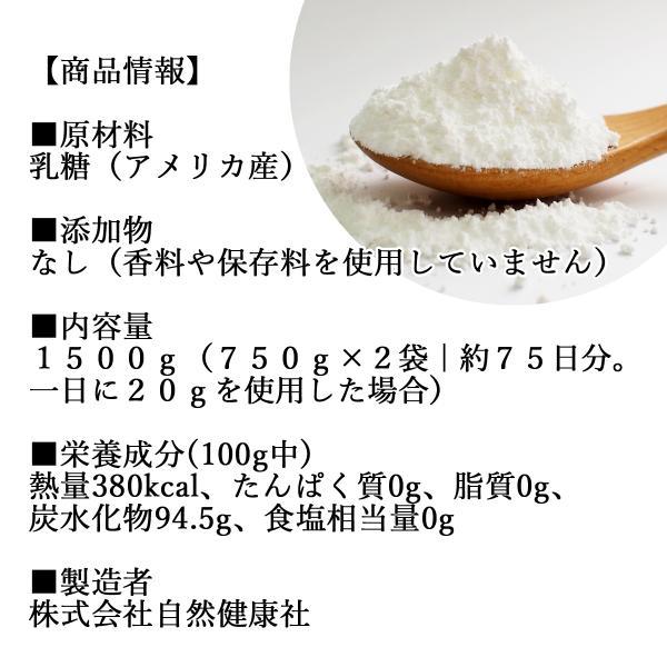 乳糖1500g (750g×2袋) 純白マイクロパウダー 舌にざらつかない微粒子粉末 ラクトース 製菓に 無添加 徳用 善玉菌 増やす|hl-labo|02