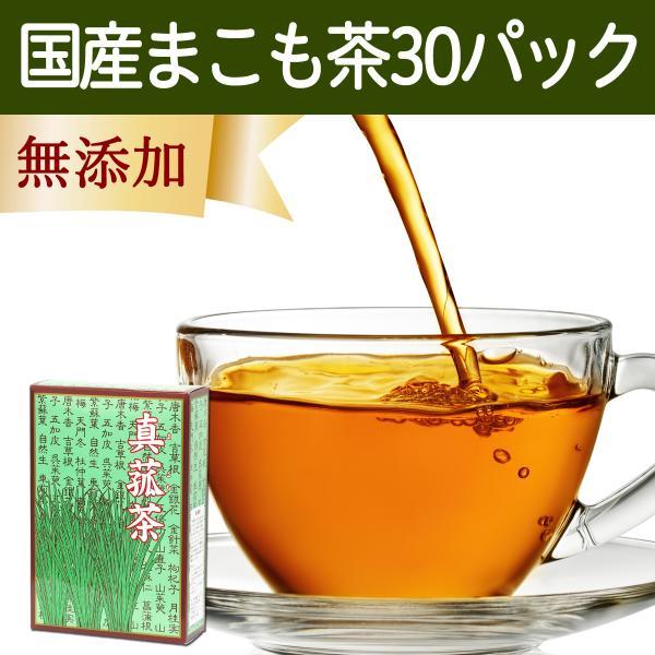 国産まこも茶4.5g×30パック 煮出し用ティーバッグ マコモ茶 真菰茶 マクロビオティック マコモダケ ティーパック 無農薬|hl-labo