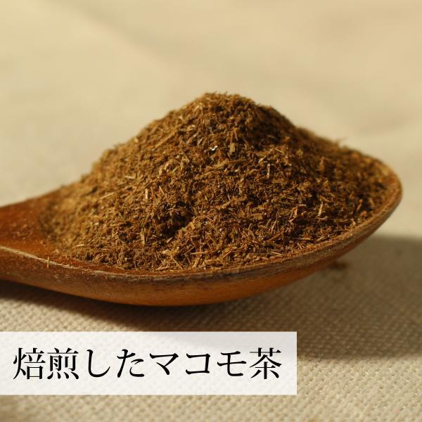 国産まこも茶4.5g×30パック 煮出し用ティーバッグ マコモ茶 真菰茶 マクロビオティック マコモダケ ティーパック 無農薬|hl-labo|03