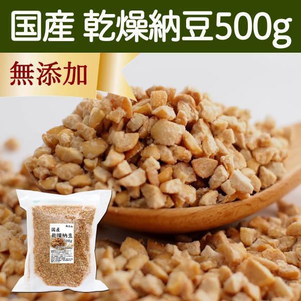 国産・乾燥納豆500g 国産大豆使用 フリーズドライ製法 ふりかけ 無添加 ナットウキナーゼ 納豆菌 ポリアミン ポリポリ 安全 なっとう|hl-labo