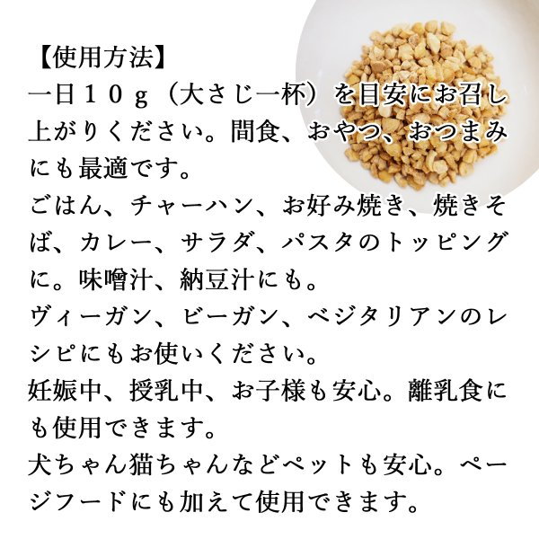 国産・乾燥納豆500g 国産大豆使用 フリーズドライ製法 ふりかけ 無添加 ナットウキナーゼ 納豆菌 ポリアミン ポリポリ 安全 なっとう|hl-labo|03