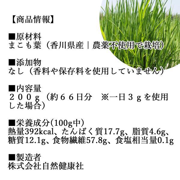 国産まこも若葉粉末200g 真菰パウダー マクロビオティック 農薬不使用 マコモ 青汁 マコモダケ まこもたけ hl-labo 02