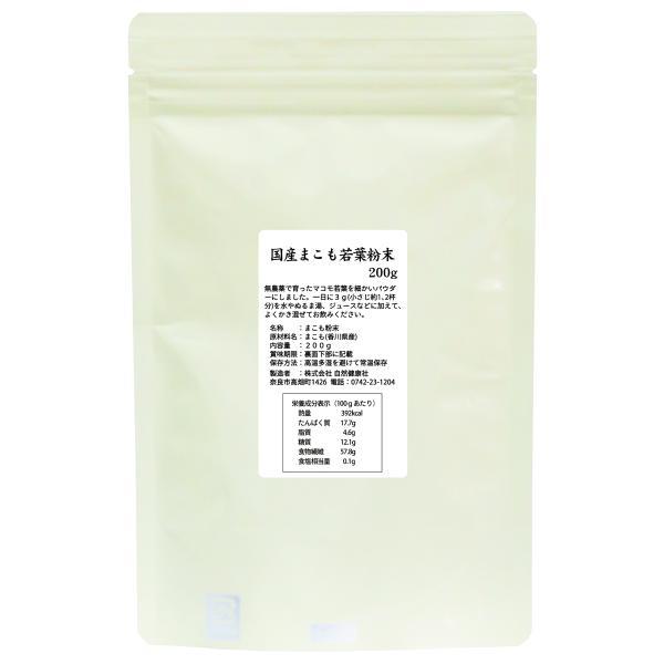 国産まこも若葉粉末200g 真菰パウダー マクロビオティック 農薬不使用 マコモ 青汁 マコモダケ まこもたけ hl-labo 04