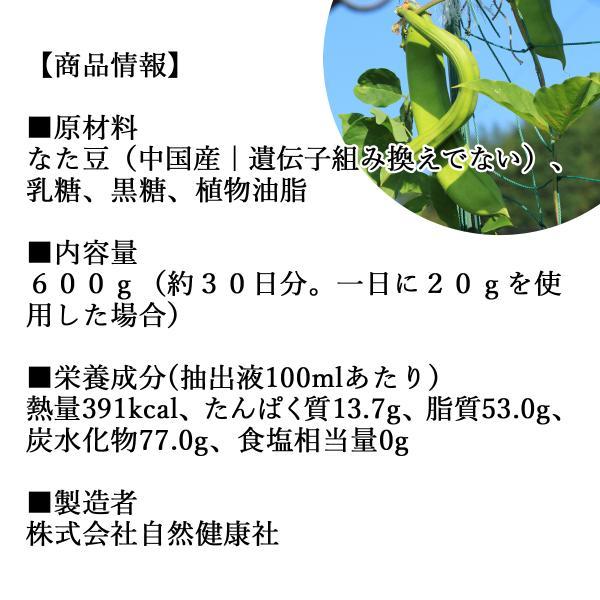 おいしい鉈豆600g なた豆パウダーに黒糖配合 おいしく飲める鉈豆粉末|hl-labo|02