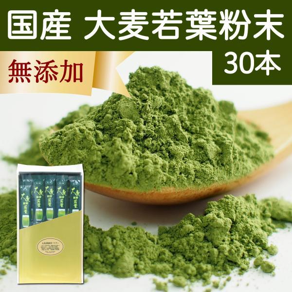 国産大麦若葉粉末2g×30本 無添加 100% 便利なスティック包装 青汁スムージー、野菜ジュース、食物繊維不足に 無農薬 hl-labo