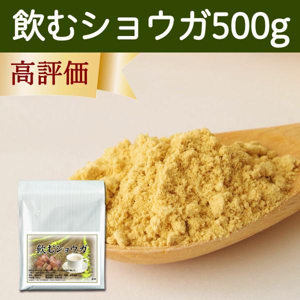 飲むショウガ 500g 生姜 パウダー しょうが 粉末 ジンジャー