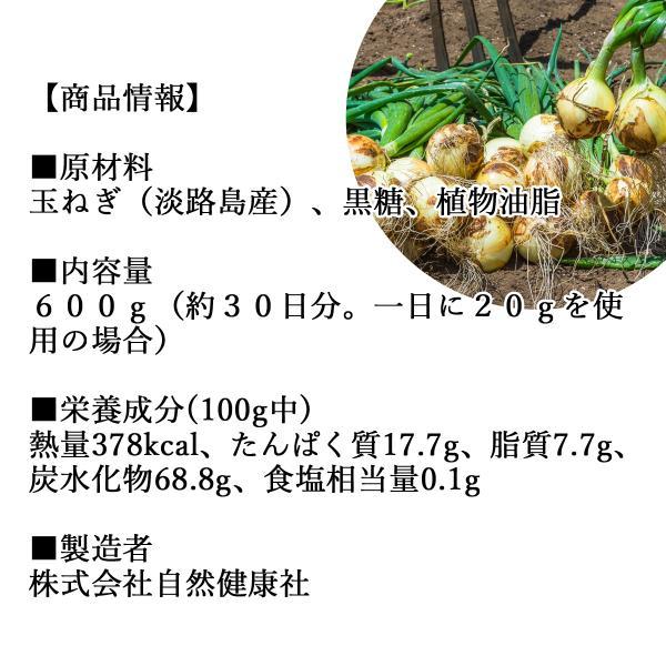兵庫県・淡路島産の玉ねぎを使用